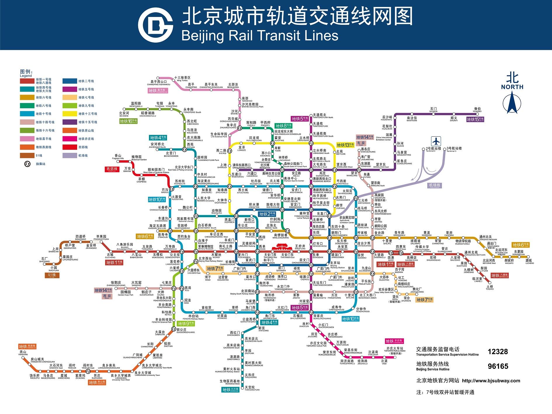 北京地铁4号线 最新(2018)清晰图